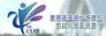 110年度臺南區高級中等學校免試入學系統平台